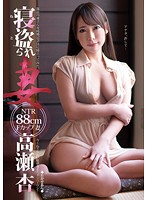"""Cheating Wife - 35"""" F-Cup An Takase - I Tried To Fuck My Boss's Wife On Her Anniversary Only To Find That She Was A Faithless, Horny Slut! Download"""