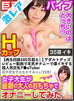 More Than 1 Million Views! A Popular YouTuber With Big Tits Starts Masturbating While Reviewing Adult Toys And Orgasms Wildly. Highly Educated College Girl, Kasumi (19 Years Old) Download
