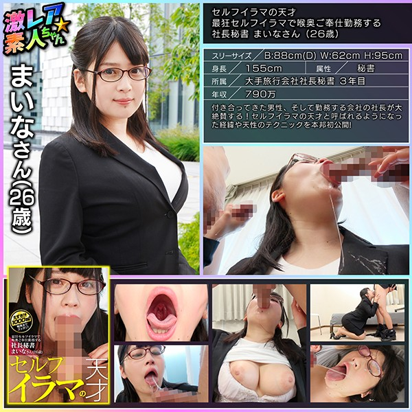 GEKI-021 A Self-Blowjobbing Genius This Company President's Secretary Will Do Her Duties With The Craziest And Best Self-Blowjobbing Hospitality Maina-san (26 Years Old)