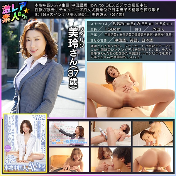 "GEKI-027 Porno Featuring A Real Chinese Girl. Her Sex Drive Goes Out Of Control While Filming The Chinese Version Of The ""How To Have Sex"" Video And The Intelligent And Beautiful Translator With A 182 IQ Milks Men's Cum With Perverted Chinese-Style Cowgirl Sex. Meirin (37 Years Old)"