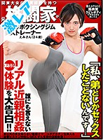 """The Truth Is, I've Never Had Sex With Anyone But My Little Brother-In-Law..."" A Former Martial Arts Fighter With A Prize-Winning Career In The Kanto Region Tournaments Has A Real Secret She Can Never Tell A Soul - She's Confessing To Her Cherry-Popping Past! Her Sensual Pussy Has Never Had Any Cock Except Her Little Brother-In-Law's But Now She's Getting A Big Cock Raw Insertion And Follow-Up Piston Pounding Creampie Fuck For Her First-Ever Consecutive Cum Shot Orgasmic Ecstasy Experience! Emi Sakuma Download"