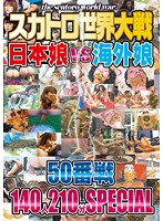 Scat World War Japanese Girl VS Foreign Girl Fight Number 50 140 Girls 210 Minutes SPECIAL Download