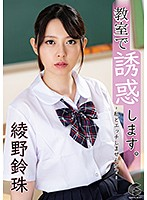 I Will Tempt You In The Classroom. Don't You Want To Have Sex With me? Suzuju Ayano Download