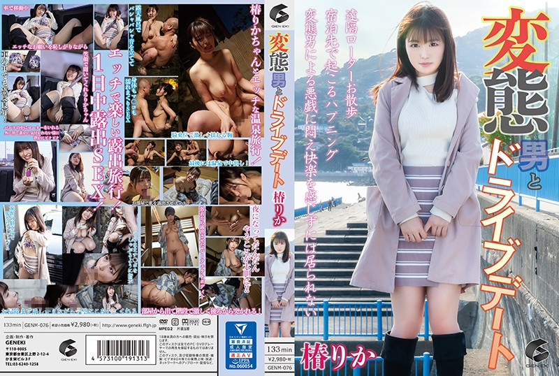 GENM-076 porn jav Driving Date With A Perverted Guy – Rika Tsubaki