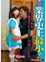 The Shortest Girl In The Industry! Micro Lolicon Barely Legal And Big Cock Dirty Old Man In Desperate Creampie SEX!! Download