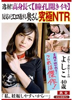 """A Fantastic Talent! A Tall Girl Who Will Cum From Pussy Blossoming Ecstasy An Excessively Erotic Housewife In The Ultimate NTR """"I Get Pregnant Very Easily..."""" Yoshiko 40 Years Old Download"""