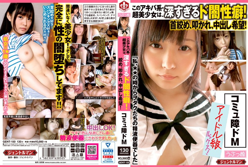 "GENT-150 japanese porn movies This Cute Akihabara-Style Girl Has A Dark Side! – ""Since I Was Young, I've Always Had A Thing For"