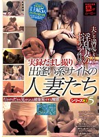 """True Stories of Deceived Filming """"Married Women on Dating Sites"""" Series 3 5 Download"""