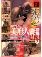 """Highlights Vol. 2 """"Good-Looking Housewife Special"""" Foully Recorded - Housewives On Dating Sites Download"""