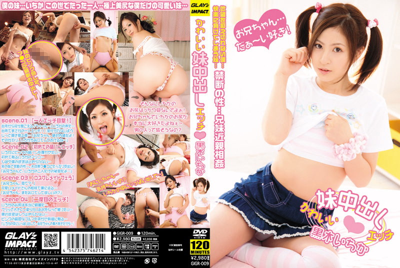 GIGR-009 Cute Girl Ejaculation Sex Ichika Kuroki