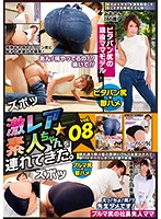 I Brought Home A Super Rare Amateur Babe Vol.08 Mio-san (46 Years Old), A Real-Life Mother And Model With A Nice Tight Ass & Yukine-san (38 Years Old), The Wife Of A Company President And A Mother, Who Wears Bloomers Download