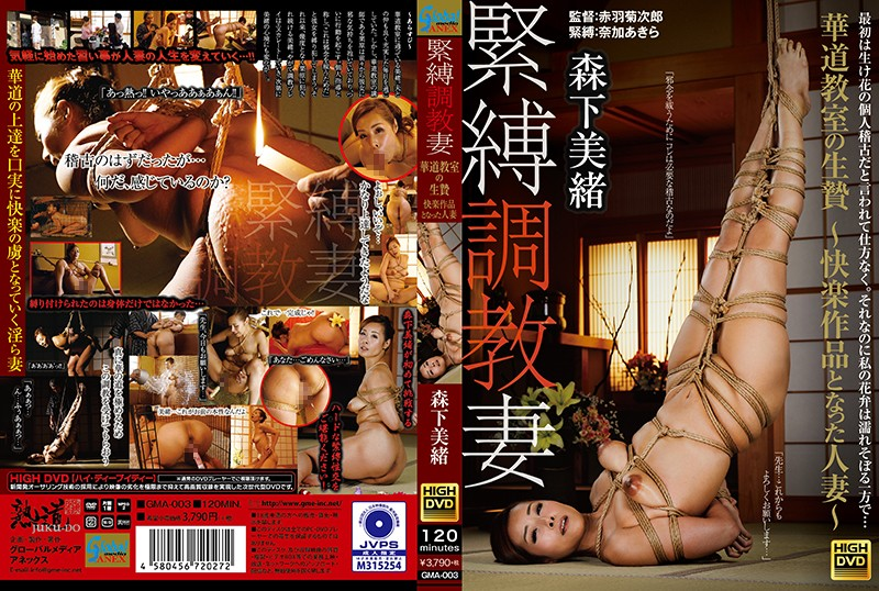 GMA-003  Breaking In An S&M Wife A Human Sacrifice To The Flower Arrangement Class – This Married Woman Became An Artwork Of Pleasure – MIo Morishita