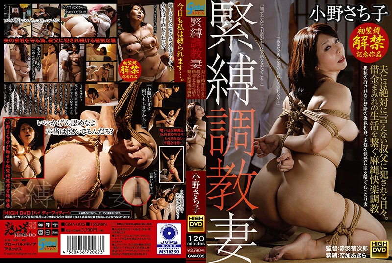 GMA-005  Breaking In An S&M Wife She Could Never Tell Her Husband That She Was Being Fucked Every Day By Her Step-Uncle She Was Receiving Bondage Breaking In Training In Order To Pay Back Her Debts Sachiko Ono (Her First Ever S&M Video)