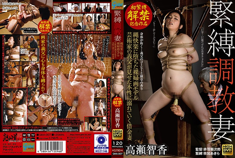 GMA-007 jav me Tomoka Takase S&M Breaking In My Wife, Nude Painting Model Who's Fallen In Love With Rope Play, Indebted Wife Who