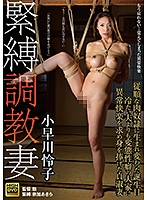 S&M Bondage MILF - The Day Her Landlord Breaking In His Tenant - She Was Chaste Until The Day She Found Out She Liked Him Better Than Her Husband Reiko Kobayakawa Download