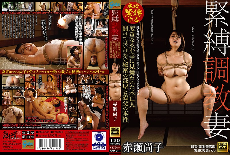 [GMA-011] Breaking In A Widow With S&M – Unfortunate Former Bride Stumbles Upon Her Father-In-Law's Secret Dungeon Shoko Akase