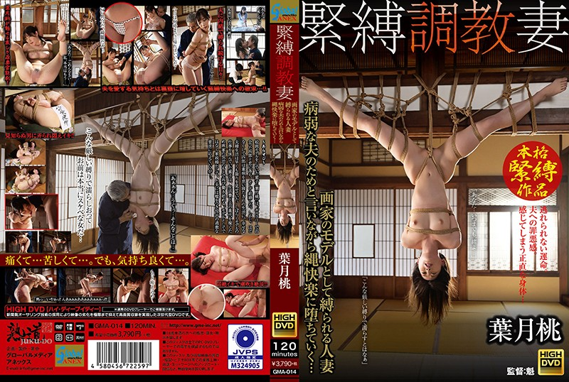 GMA-014 jav xxx Momo Hazuki Breaking In My Wife With S&M – Married Woman Agrees To Get Tied Up To Model For A Naughty Artist…