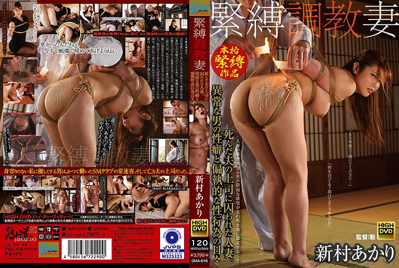 GMA-016 Javdoe Akari Niimura Breaking In A Wife With S&M This Married Woman Was Locked Down By Her Dead Husband's Boss. Her Days