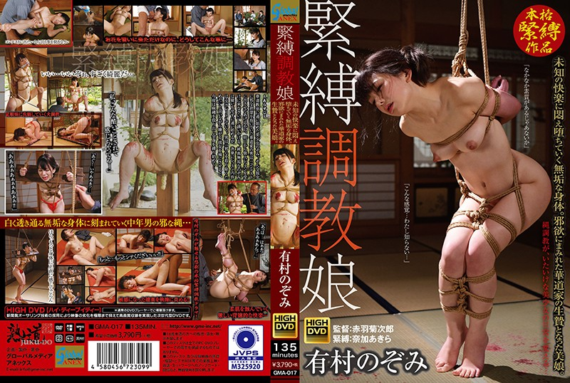 GMA-017 jav download Nozomi Arimura Breaking In A Beauty – Her Innocent Flesh Drowning In The Evil Pleasures Of S&M – Girl Sacrificed To