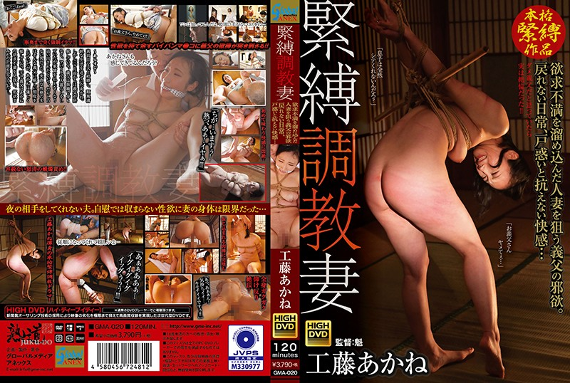 GMA-020 xnxx Akane Kudo Breaking In Wives With S&M – Naughty Father-In-Law Preys On Horny Married Woman – The Day They Can