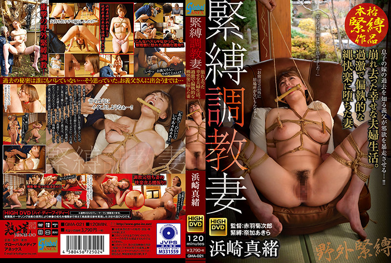 GMA-021 hd jav Mao Hamasaki Wife Bondage Training. A Happy Married Life Collapses as the Wife is Consumed by the Wild and Mad