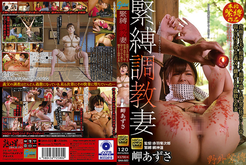 GMA-023 japan porn Azusa Misaki S&M Training Wife Everyday Her Grandmother's Unpaid Debt Looms On Her And She Is Unable To Confide