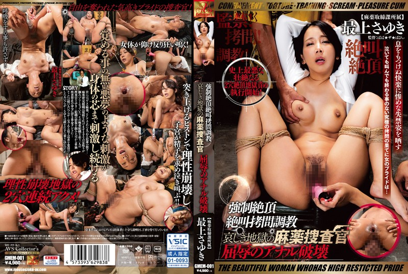 GMEM-001  Confinement! Training! Screaming! Climax! Fucked Climax Screaming Training: Sorrowful Hell Narcotics Investigator Torturous Anal Destruction Sayuki Mogami