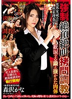 [GMEM-005] Confinement! Breaking In Training! Scream And Shout! Ecstasy! An Orgasmic Scream-Filled Breaking In Training Session The Elite Narcotics Investigation Squad Busts Through All Limits Her Highly Trained Body Wept With Joy Kana Morisawa