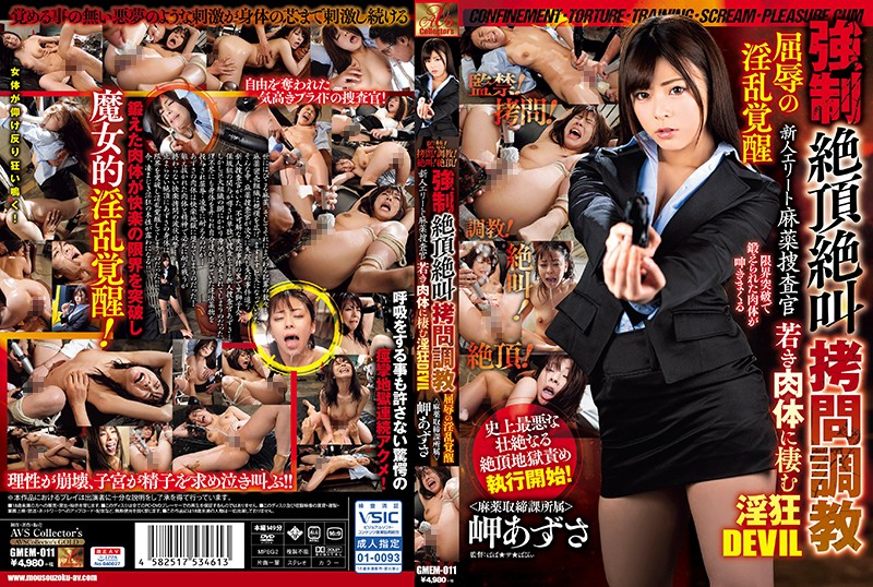 [GMEM-011] Confinement! Shame! Breaking In! Scream! Ecstasy! Scream And Shout-Filled Breaking In Training The Fresh Face Elite Narcotics Investigation Squad Detective Has Her Lust Awakened In A Shameful Ceremony As Her Young Body Is Driven Insane By A Lusty Devil Azusa Misaki