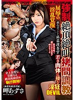 Confinement! Shame! Breaking In! Scream! Ecstasy! Scream And Shout-Filled Breaking In Training The Fresh Face Elite Narcotics Investigation Squad Detective Has Her Lust Awakened In A Shameful Ceremony As Her Young Body Is Driven Insane By A Lusty Devil Azusa Misaki Download