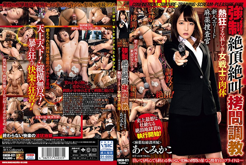 (gmem00021)[GMEM-021] Breaking In A Brand New Detective - Elite Undercover Investigator Has Her Cover Blown And Is In For Agonizing Pleasure At The Hands Of Her Captors Mikako Abe Download