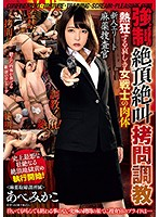 Breaking In A Brand New Detective - Elite Undercover Investigator Has Her Cover Blown And Is In For Agonizing Pleasure At The Hands Of Her Captors Mikako Abe Download
