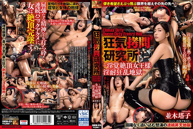 GMEM-024 free japanese porn Toko Namiki The Insane Shame Research Center Climax Dirty Queen Dirty Frenzy Hell A Lusty Horny Queen Withstands