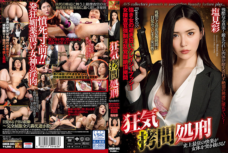 GMEM-045  Aya Shiomi Female Detective Gets Captured By A Crime Group She's Pursuing, Episode 5: Crazy Pussy Awakening,