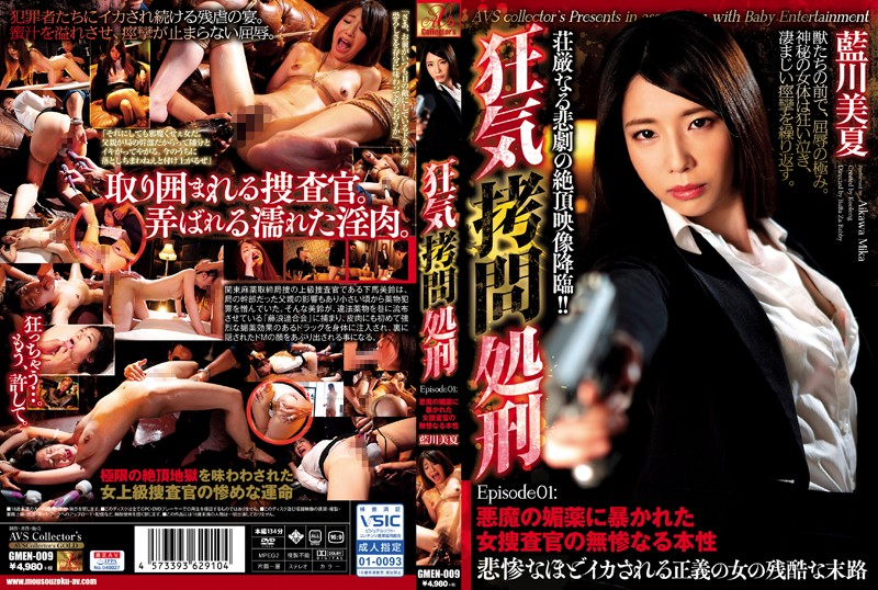 GMEN-009 The Insane T*****e Execution Stand Episode 01 This Female Detective Was Cruelly Exposed With The Devil's Aphrodisiacs Mika Aikawa