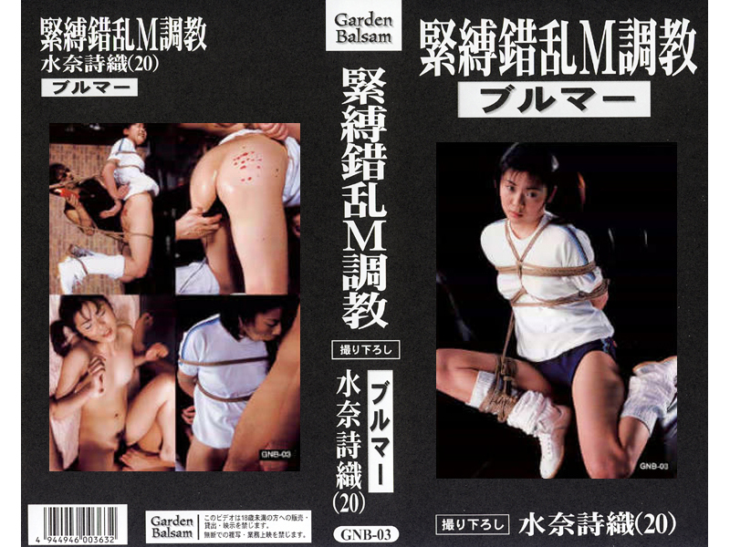 GNB-03 A Bondage Slave's Chaotic Training in Bloomers Shiori Mizuna (20) - Independent, Gym Clothes, Gal, Bondage, BDSM