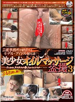 Hidden Video Of Female Oil Massage Parlor Serving Models And Idols From A Talent Agency 3 Download