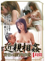 Incest - Immoral Lust 4 Hours Download
