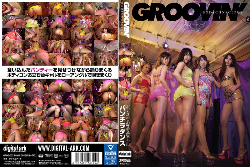 GROO-032 download or stream.