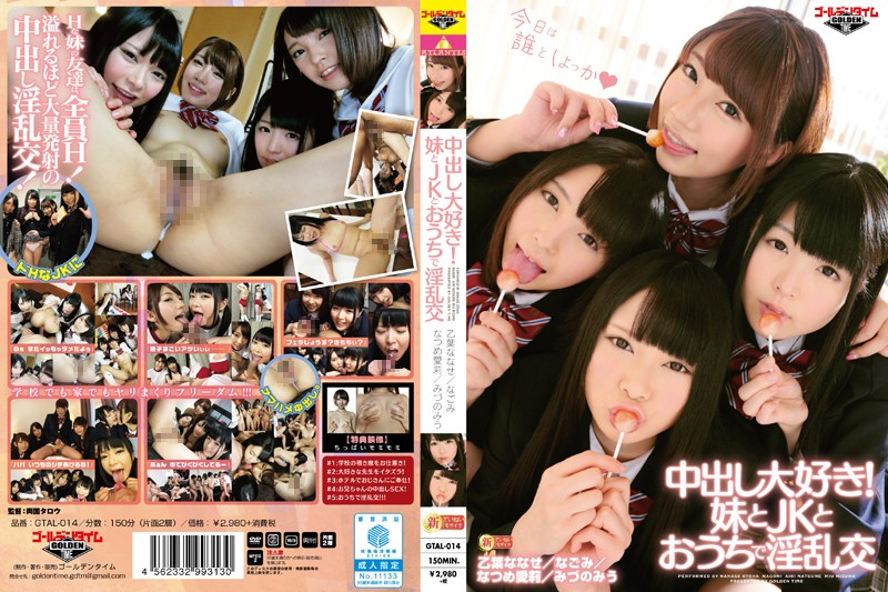 GTAL-014 I Love Creampies! Wild Orgy At Home With My Little Sister And Her Schoolgirl Friends