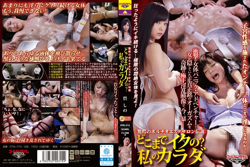 GTAL-016 Javfinder The Legend Of The Shocking G-Spot Spa – How Far Can You Cum? This Body Of Mine Shino Aoi