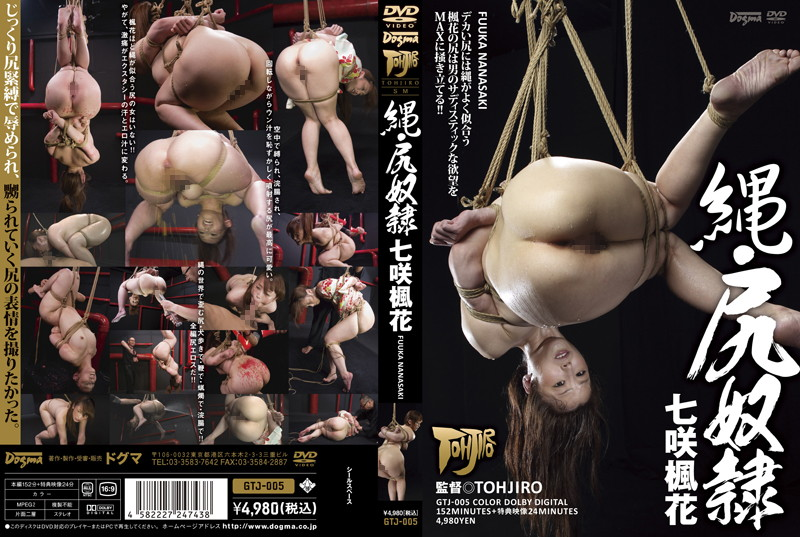 GTJ-005 free asian porn movies Rope: Ass Slave Fuka Nanasaki