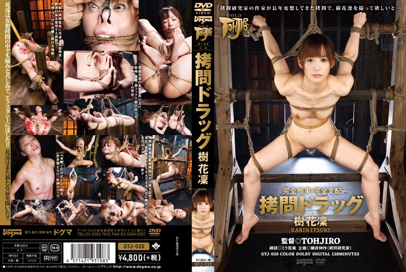 GTJ-020 Hot Jav Completely Tied Up & Dominated – Torture & Drugs – Rin Itsukika