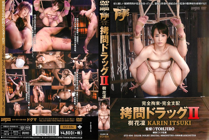 GTJ-034 jav model All Tied Up – Total Control – Torture Drugs II Karin Itsuki