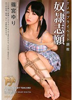 TJ-Type Private Breaking In - She Wants To Be A Slave Yuri Shinomiya Download