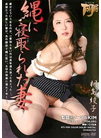 Married Woman Cuckolded With Bondage Ayako Kirishima Download