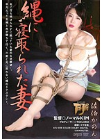 My Wife Cheated With Bondage Kanon Saeki 下載