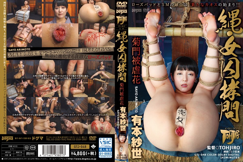 GTJ-048 jav model Rope: Female Prisoner T*****e – Anal Suffering Sayo Arimoto