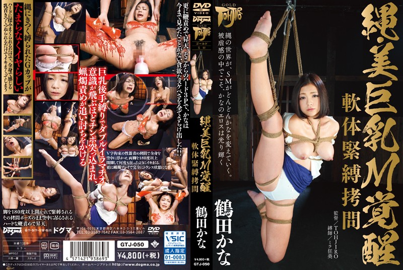 Rope Arousing A Beautiful,Big Titted Masochist S&M Torture Starring Kana Tsuruta