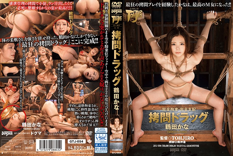 GTJ-054 Completely Tied Up. Completely Controlled. Torture Drug. Kana Tsuruta